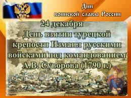 Картинки по запросу день воинской славы декабрь