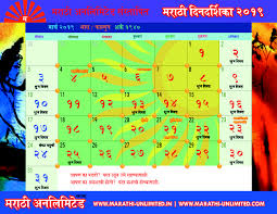 2019 October Calendar Marathi Calendar 2019 Important Days Panchang Festivals