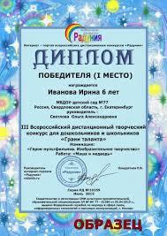 Дипломы Радуния конкурсы для детей и педагогов Диплом воспитанника Диплом руководителя