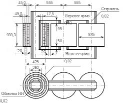 Трансформатор ТМ Курсовая работа страница  Рисунок 2 2 Основные размеры трансформатора мм