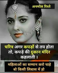 Pin By Ashok On Awesome Relation Hindi Quotes Respect Women
