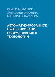 <b>Александр Зарапин</b>, Автоматизированное проектирование ...