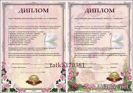 скачать грамоты дипломы благодарности сертификаты бесплатно и  Свадебный диплом для поздравления невесты