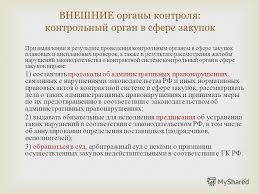 Презентация на тему Ковалькова Елена Юрьевна канд юрид наук  14 14 При выявлении в результате проведения контрольным органом в сфере
