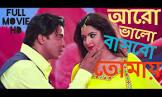 Bob Christo Aaja Re O Sajana Movie