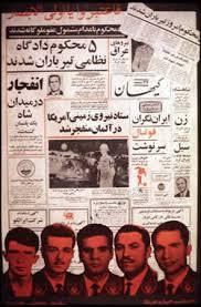 در 4 خرداد سالگرد شهادت بنیانگذاران سازمان مجاهدین خلق نگاهی به خیانت رجوی