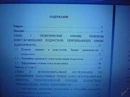 Магистерская диссертация по психологии купить в Красноярске  Магистерская диссертация по психологии