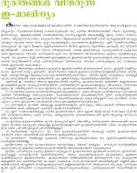 brad s space e waste a malayalam article  e waste a malayalam article