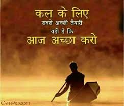 New Good Thoughts Hindi Images Pictures Wallpapers Download Free
