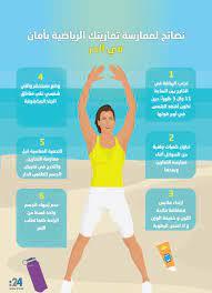 إرشادات لممارسة التمارين الرياضية في الصيف