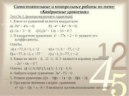 Презентация Методическая разработка по алгебре на тему quot  слайда 18 Самостоятельные и контрольные работы по теме Квадратные уравнения Тест №