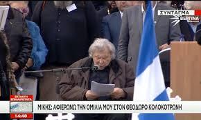 Image result for Ο Μίκης Θεοδωράκης, κεντρικός ομιλητής,