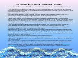 Презентация на тему Средняя школа г Раменское Реферат на тему  3 БИОГРАФИЯ АЛЕКСАНДРА СЕРГЕЕВИЧА