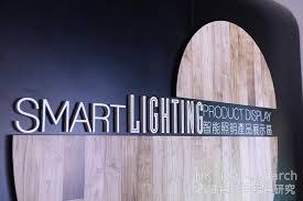 hk lighting fair spring. opportunities for the lighting industry: smart cites and homes. hk fair spring i