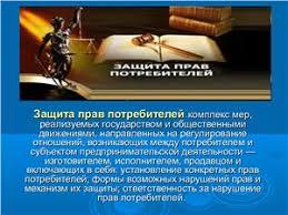 Права потребителей и их защита Курсовая работа т Читать текст  Механизм защиты прав потребителей реферат