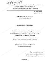 Диссертация на тему Квантово химический анализ гипервалентных  Диссертация и автореферат на тему Квантово химический анализ гипервалентных взаимодействий и реакционной способности в