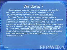 Операционная Система windows Реферат По Информатике Скачать  Скачать по windows система операционная реферат информатике