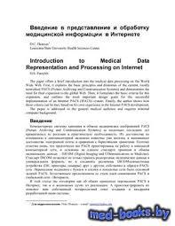Реферат Влияние Интернета на психику и поведение человека  Введение в представление и обработку медицинской информации в Интернете П