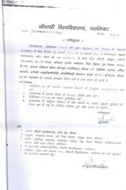 recognition letter bihari mahavidyalaya institution