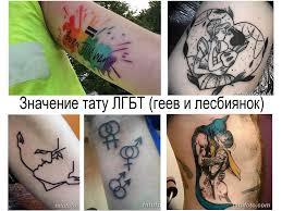 значение тату лгбт геев и лесбиянок Home значение татуировок