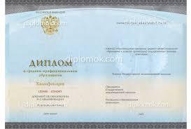 Купить диплом о среднем специальном образовании info купить диплом о среднем специальном образовании 2014 2015 2016 года