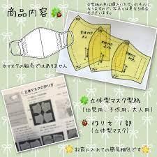インナー マスク 型紙