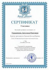 Башкирский колледж архитектуры строительства и коммунального  3 Всероссийский педагогический фестиваль it урок