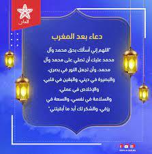 Aldar.ma الدار - دعاء بعد صلاة المغرب جاء عن رسول الله صلى...