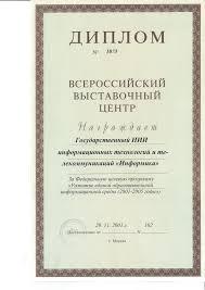 ИНФОРМИКА Дипломы Диплом ВВЦ за ФЦП Развитие единой образовательной информационной среды 2001 2005 годы