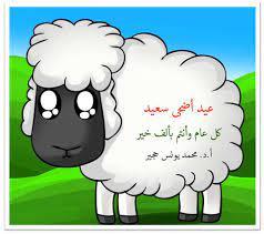 عيد أضحى مبارك على جميع... - Prof. Dr. Dr Mohammad Y Hajeer