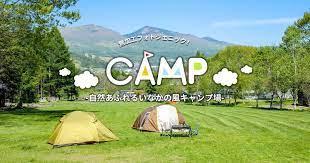 いなか の 風 キャンプ 場