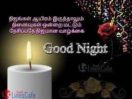 tamil es about good night with greetings in tamil for wishing good night in facebook whatsapp