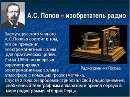 ОТКРЫТИЕ РАДИО РЕФЕРАТ Александр Степанович Попов  Открытие радио Реферат