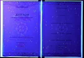 Купить диплом ссср гознак cobra wild ru Двойной контроль данных отражаемых в оригинальном документе гарантирует соответствие диплома запросам клиента в наиболее полной мере
