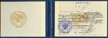 Купить дипломы СССР старого образца в Екатеринбурге Образец заполненного документа
