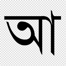 Ipa is a phonetic notation system that uses a set of symbols to represent each distinct sound that exists in human spoken language. Bengali Alphabet Assamese Alphabet Aa Lettering Transparent Background Png Clipart Hiclipart