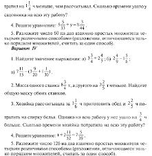 Контрольные работы класс математика ecgrafap  Контрольные работы 6 класс математика