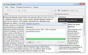 Антиплагиат онлайн проверить документ на уникальность бесплатно Пример 4