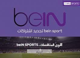 أنا يمني | تجديد اشتراك بي إن سبورت 2019 bein sports اشتراك/تجديد من حسابي  على موقع bein
