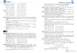 Гдз по алгебре класс дорофеев рт