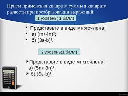 Презентация по алгебре на тему Итоговая контрольная работа  Прием применения квадрата суммы и квадрата разности при преобразовании выраже