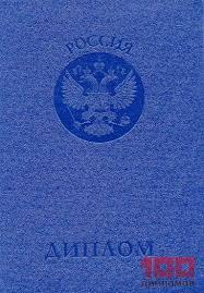 Купить диплом бакалавра в Челябинске ГОЗНАК Диплом бакалавра о высшем образовании ВУЗ с приложением с 1997 г по 2003 г