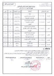 جدول امتحانات الصف الثالث الاعدادي الترم الاول 2021