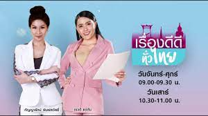 LIVE!! #เรื่องดีดีทั่วไทย วันจันทร์ที่ 12 เมษายน 2564 เวลา 09.00-09.30 น. -  YouTube