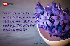 Flower Quotes Fascinating फूलों पर कुछ अनमोल सुविचार Flower Quotes In