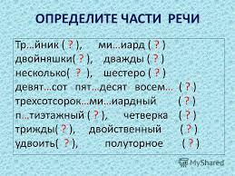 Презентация на тему ИМЯ ЧИСЛИТЕЛЬНОЕ урок русского языка в  3 ОПРЕДЕЛИТЕ