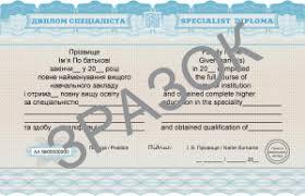 Купить диплом в Киеве Украине Заказать диплом вуза Купить аттестат