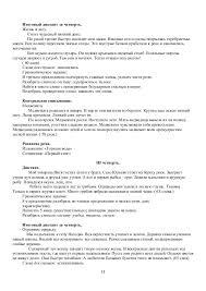 Домашний диктант для класса Домашний диктант для класса домашний диктант для 4 класса