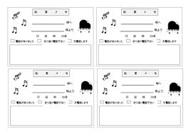 伝言メモピアノ柄のテンプレート 無料イラスト素材素材ラボ