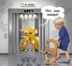 В ближайшие пять лет будет вменяемое валютное регулирование и гибкий курс, - Гонтарева - Цензор.НЕТ 720